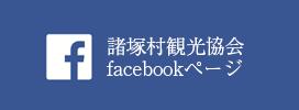 諸塚村観光協会facebookページ