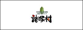 諸塚村ホームページ