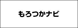 諸塚村観光協会「もろつかナビ」(移住・定住相談)