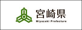 宮崎県ホームページ